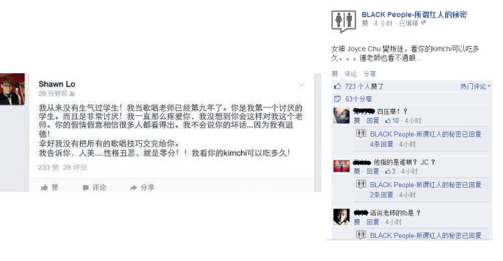 四葉草Joyce Chu 搖身變叛徒?!連老師都看不過?!
